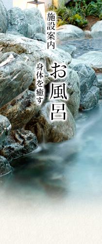 天空の湯(アジアンリゾート風)