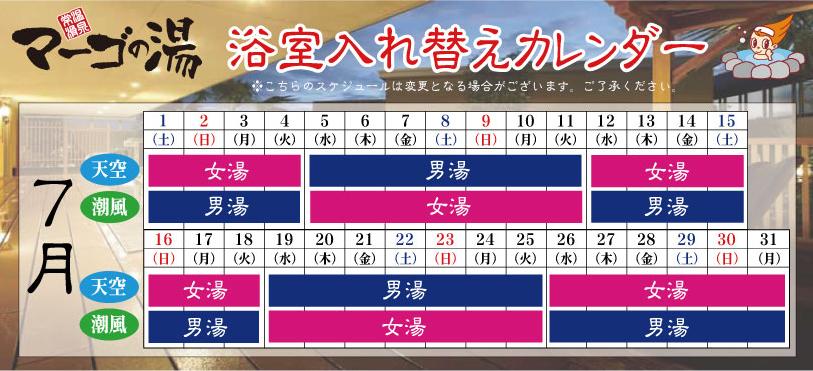 7月入れ替えカレンダー