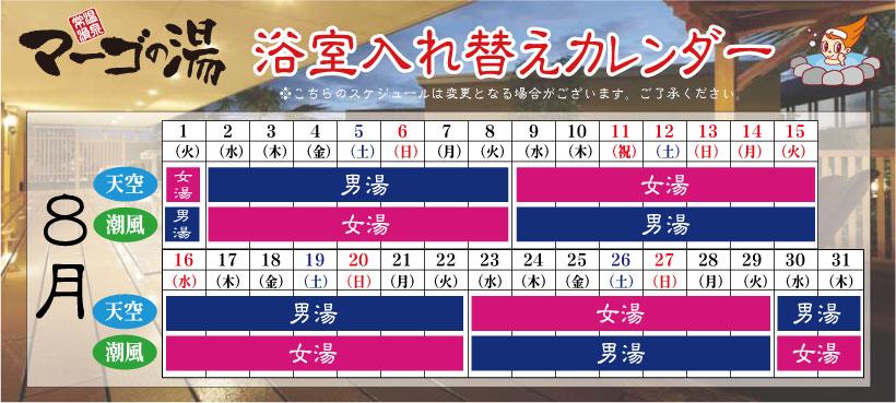 8月入れ替えカレンダー