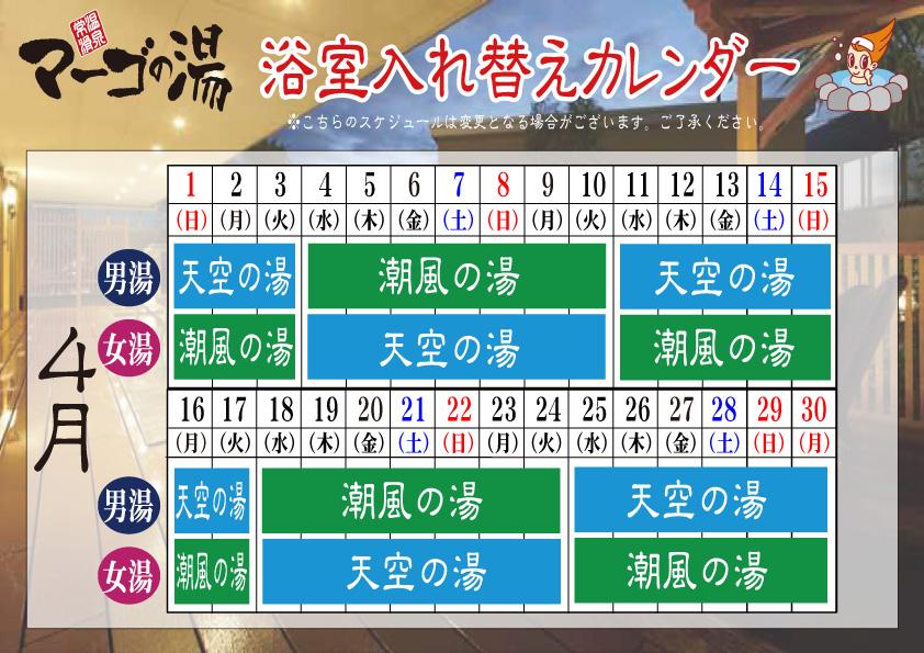 2018.月浴室入れ替えカレンダー