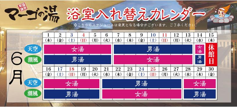 2017.6月入れ替えカレンダー
