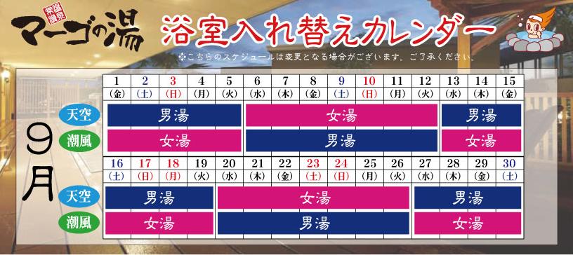 2017.9月入替カレンダー