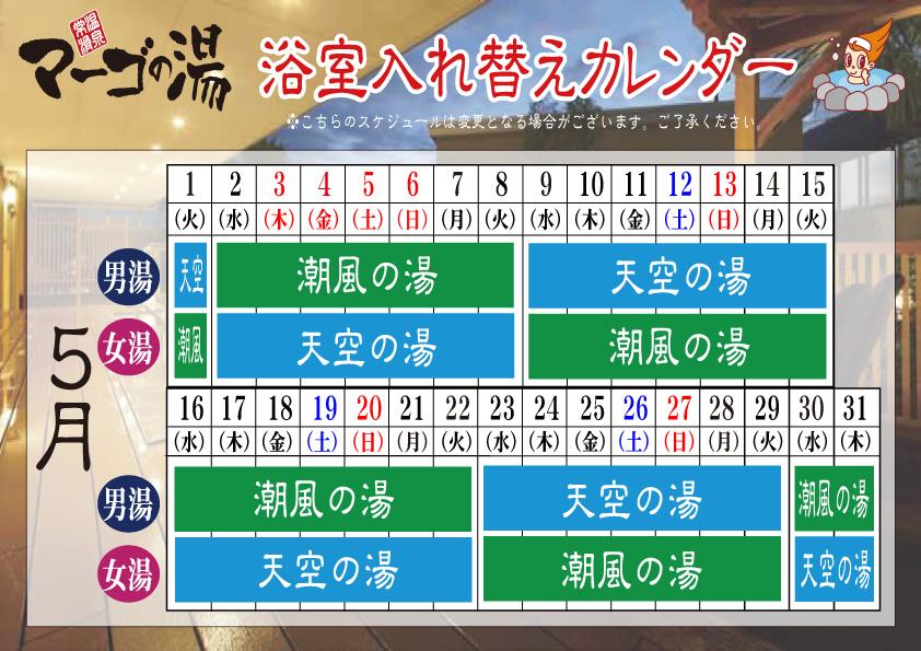 2018.5月浴室入れ替えカレンダー