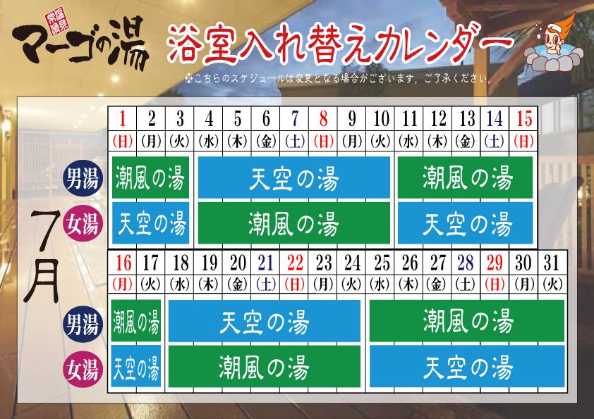 2018.7月浴室入れ替えカレンダー