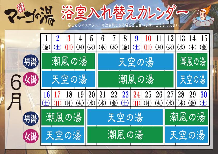 2018.6月浴室入れ替えカレンダー