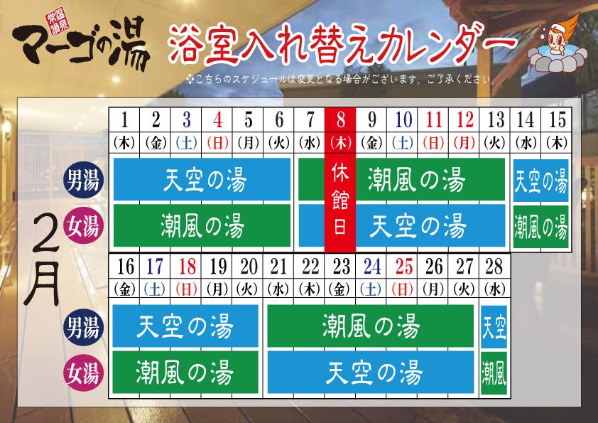 2018.2月浴室入れ替えカレンダー