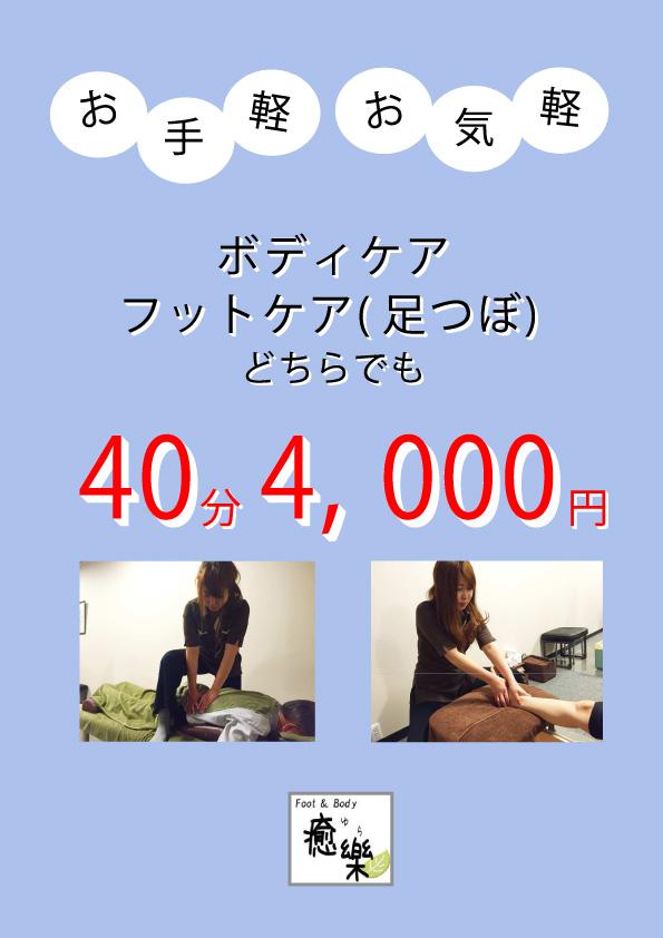 40分-お手軽 お気軽--≪-定型紙(A4)-≫
