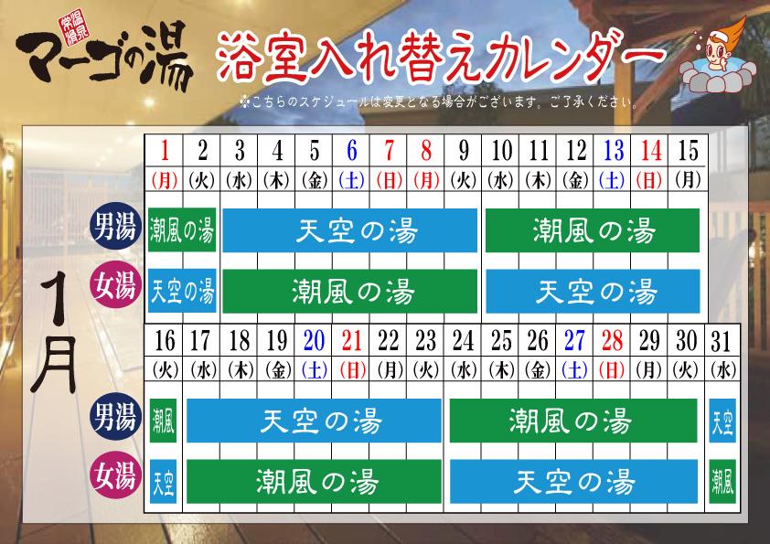 2018.1月浴室入れ替えカレンダー