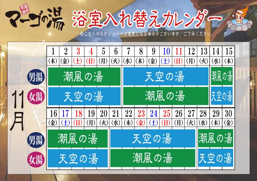 2018.11月浴室入れ替えカレンダー