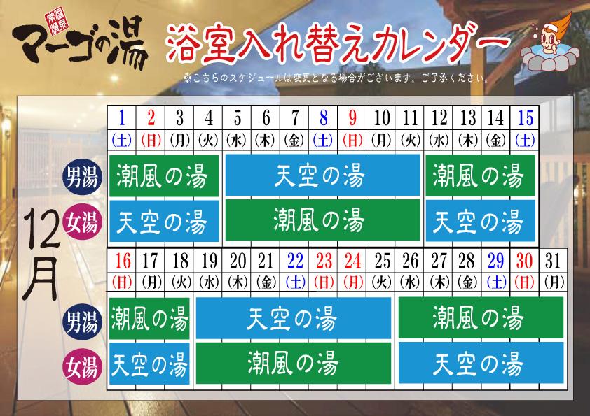 2018.12月浴室入れ替えカレンダー