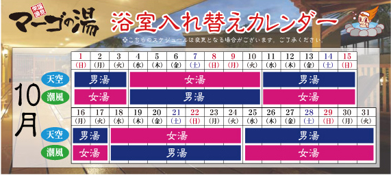 10月入れ替えカレンダー