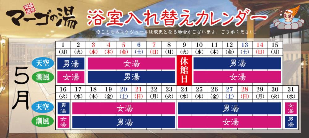 5月入れ替えカレンダー