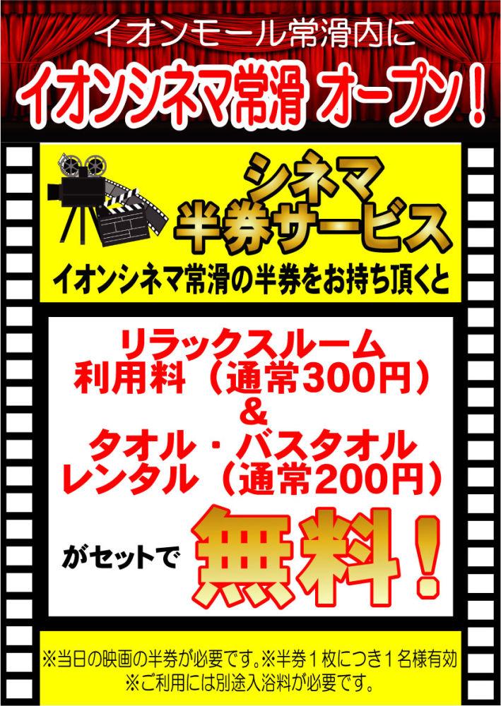 シネマ半券サービスA3