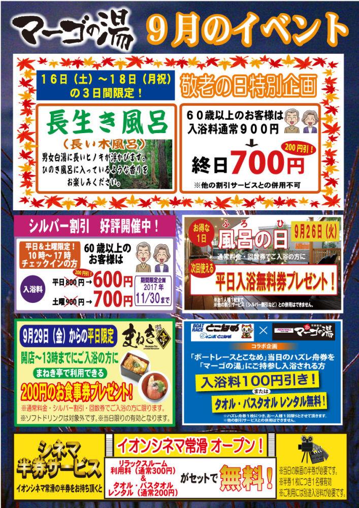 2017.9月イベントカレンダー