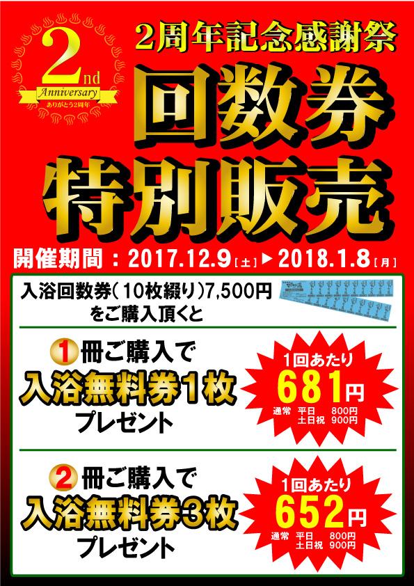 2017.12回数券特別販売