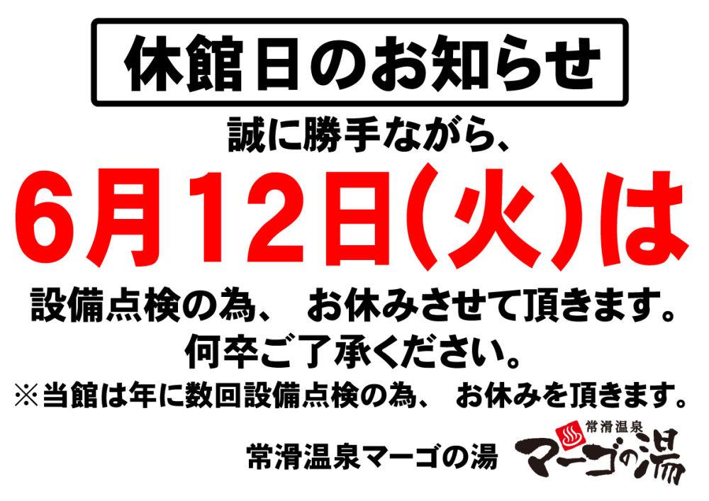 2018.5休館日