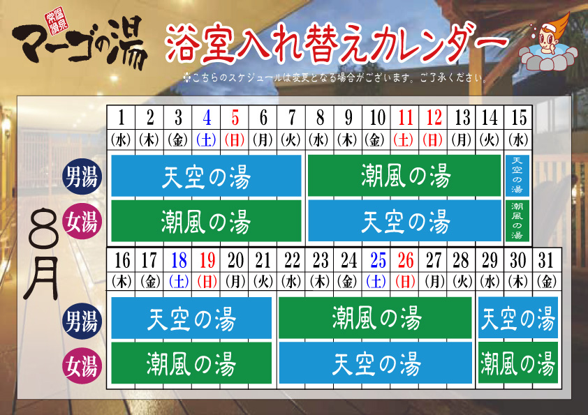 2018.8月浴室入れ替えカレンダー