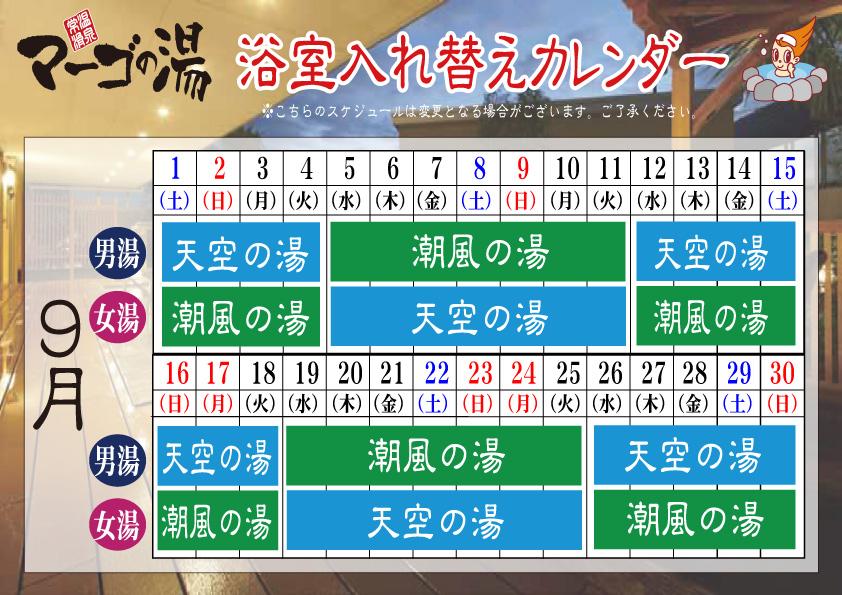 2018.9月浴室入れ替えカレンダーのコピー