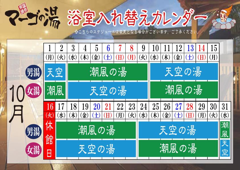 2018.10月浴室入れ替えカレンダー