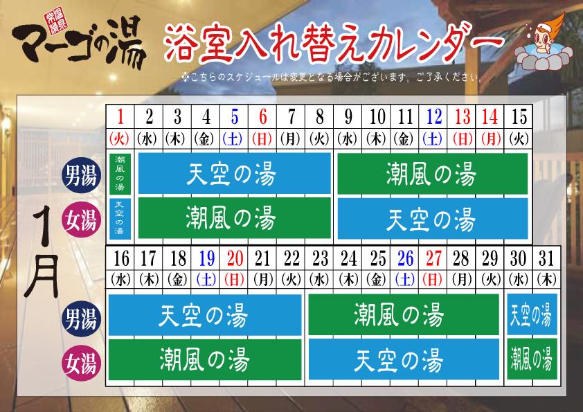 2019.1月浴室入れ替えカレンダー