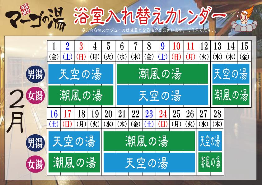 2019.2月浴室入れ替えカレンダー