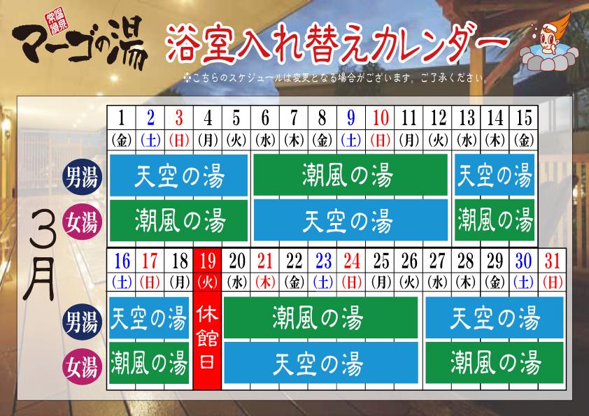 2019.3月浴室入れ替えカレンダー
