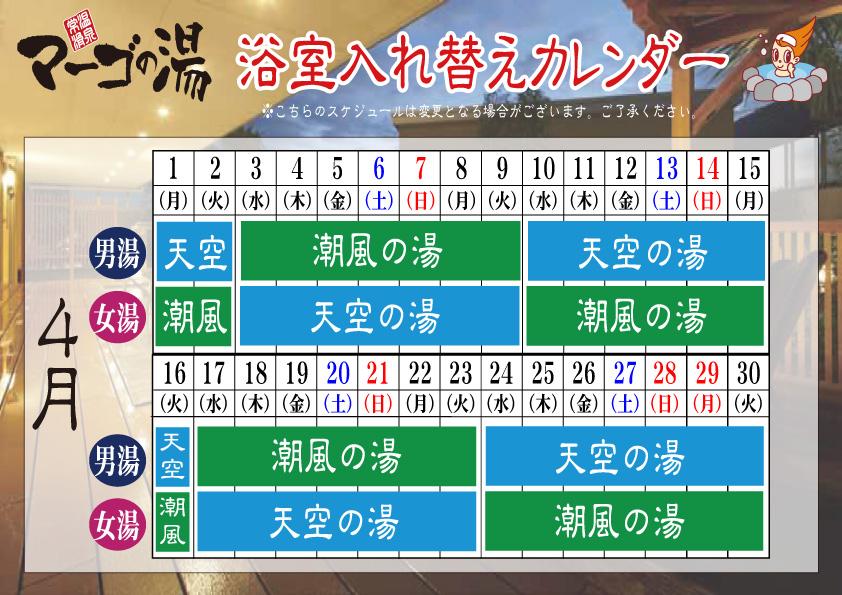 2019.4月浴室入れ替えカレンダー