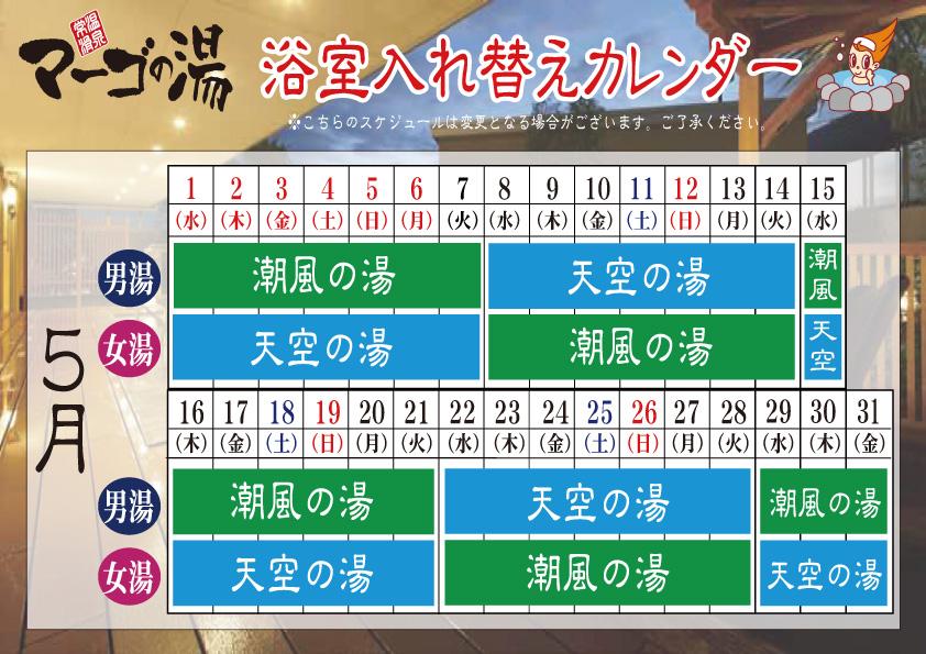 2019.5月浴室入れ替えカレンダー
