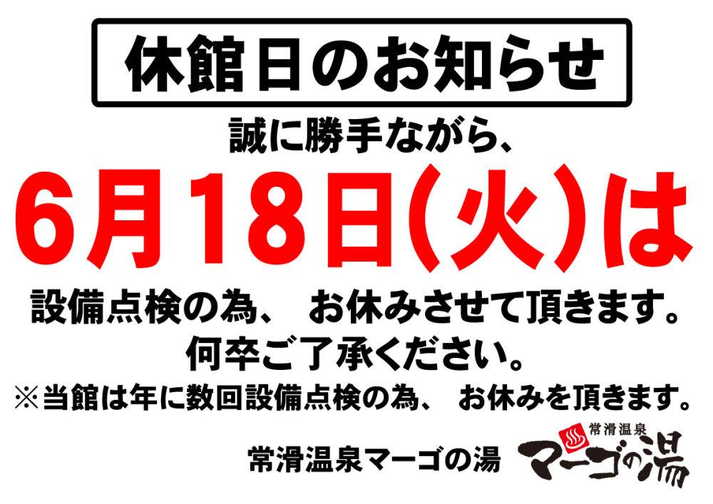 2019.6.18休館日POP