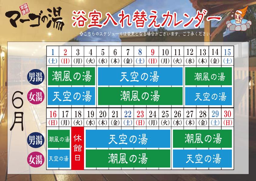 2019.6月浴室入れ替えカレンダー