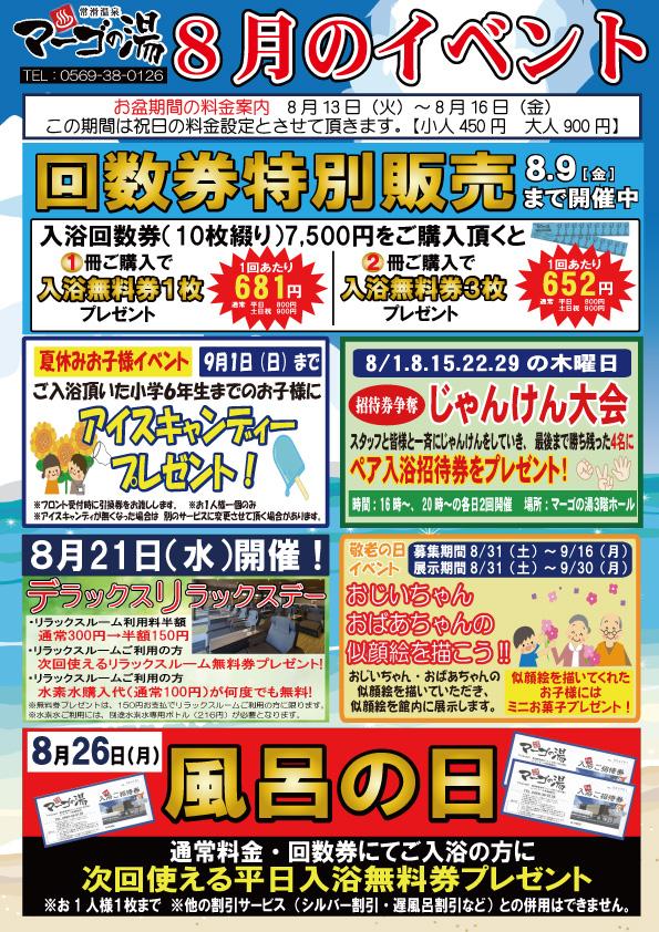 8月イベント ビラ 表