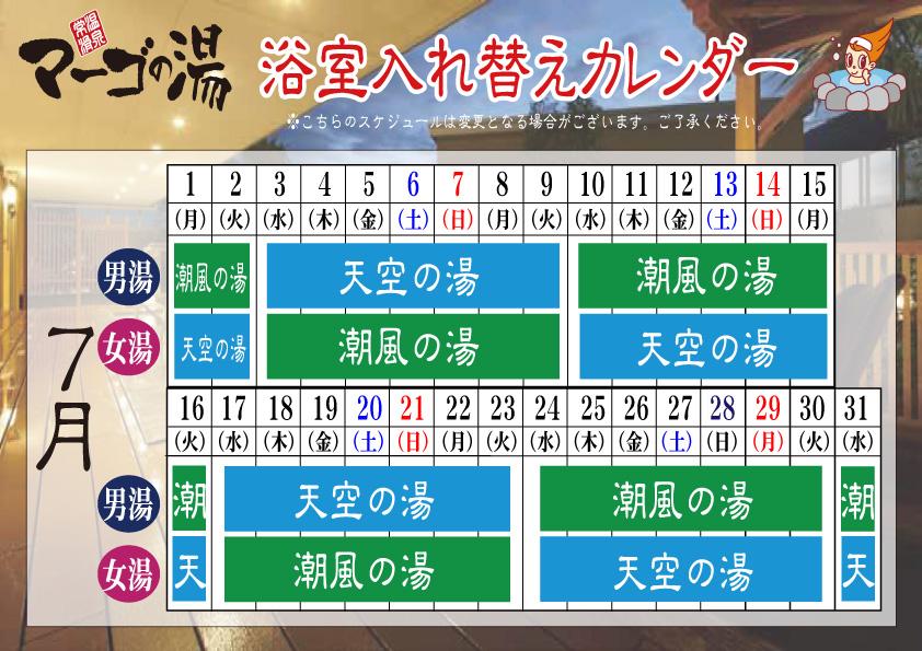 2019.7入れ替えカレンダー