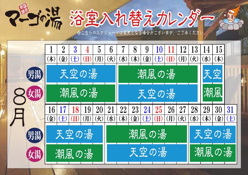 浴室入れ替えカレンダー8月