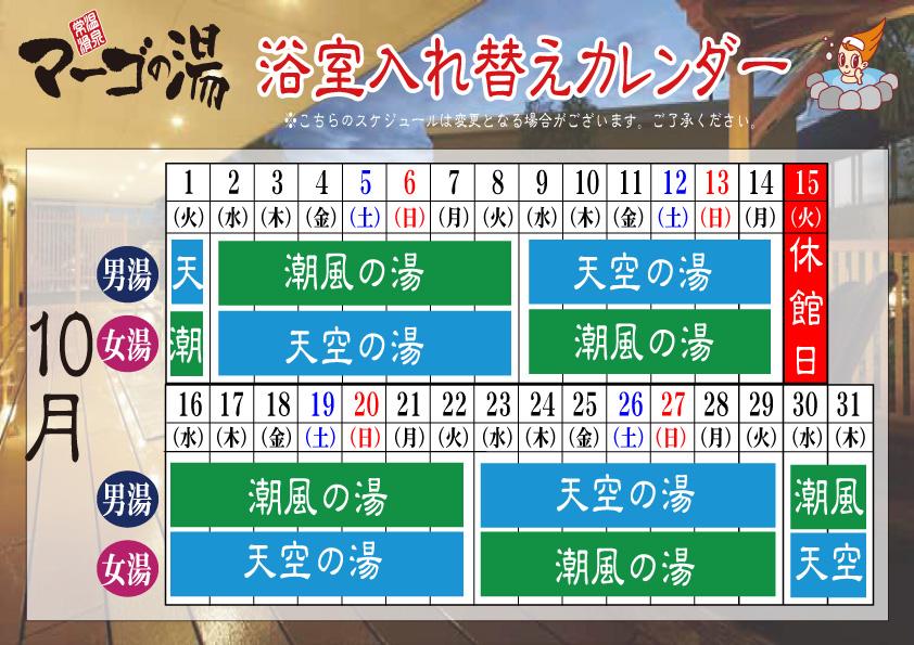 浴室入れ替えカレンダー10月