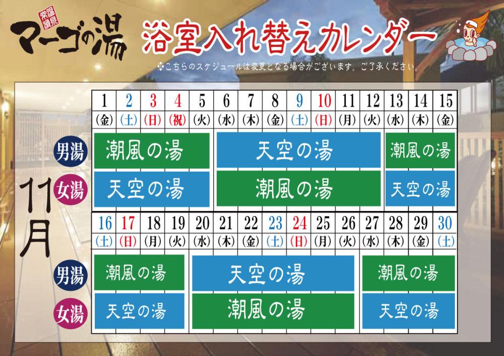 浴室入れ替えカレンダー