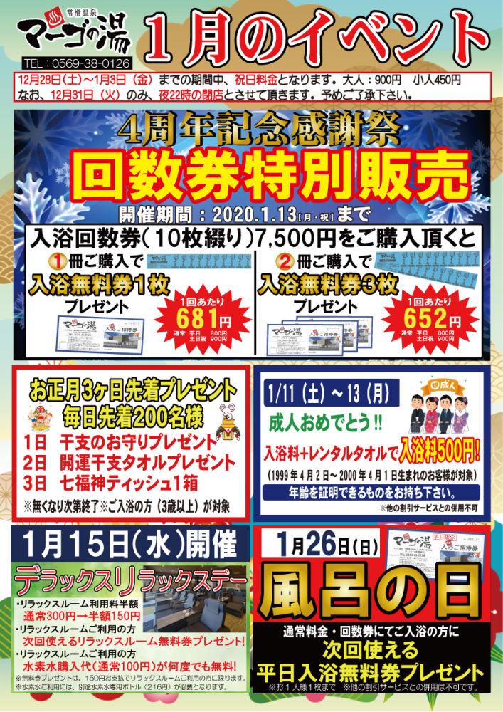 1月イベント ビラ 表
