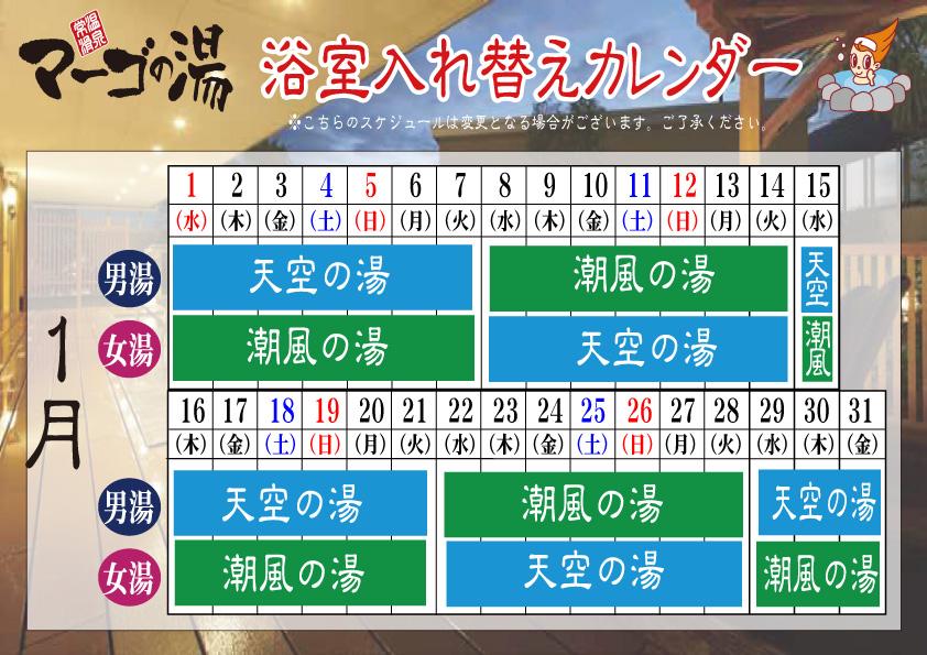 浴室入れ替えカレンダー1月