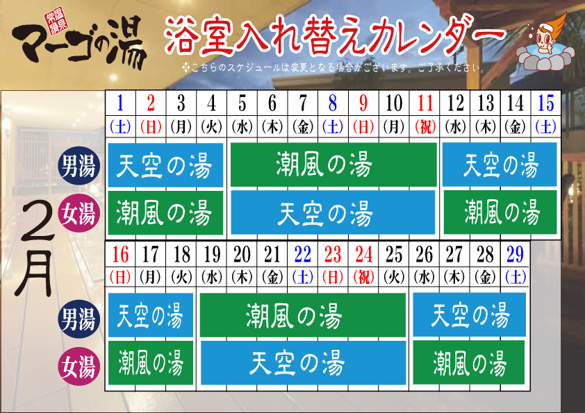 2020.2月浴室入れ替えカレンダー