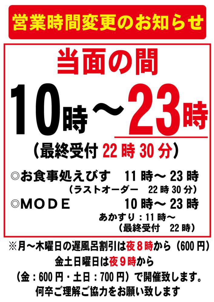 営業時間変更(23時閉館)