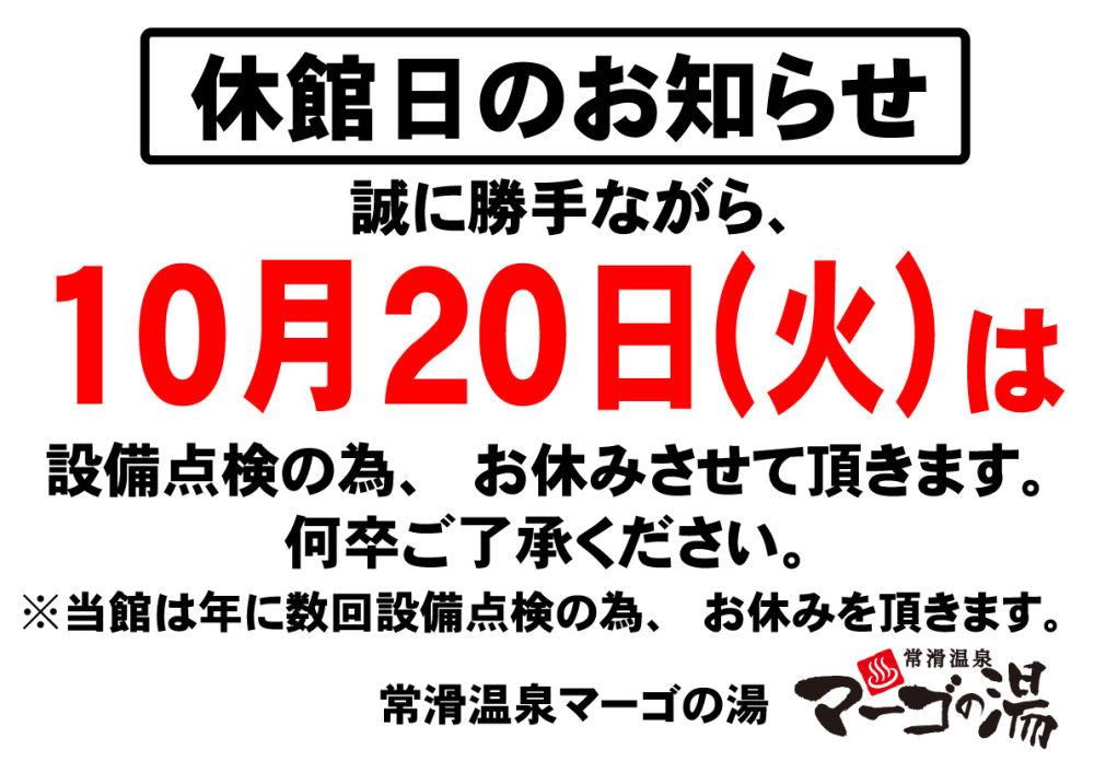 2020.10.20休館日POP
