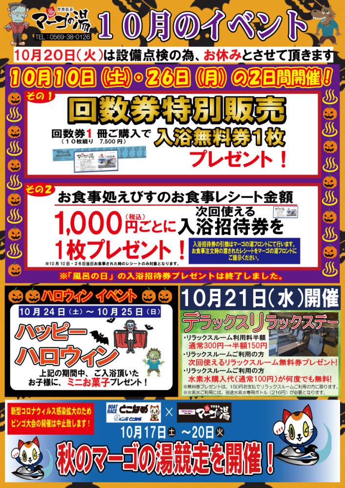 10月イベントPOP