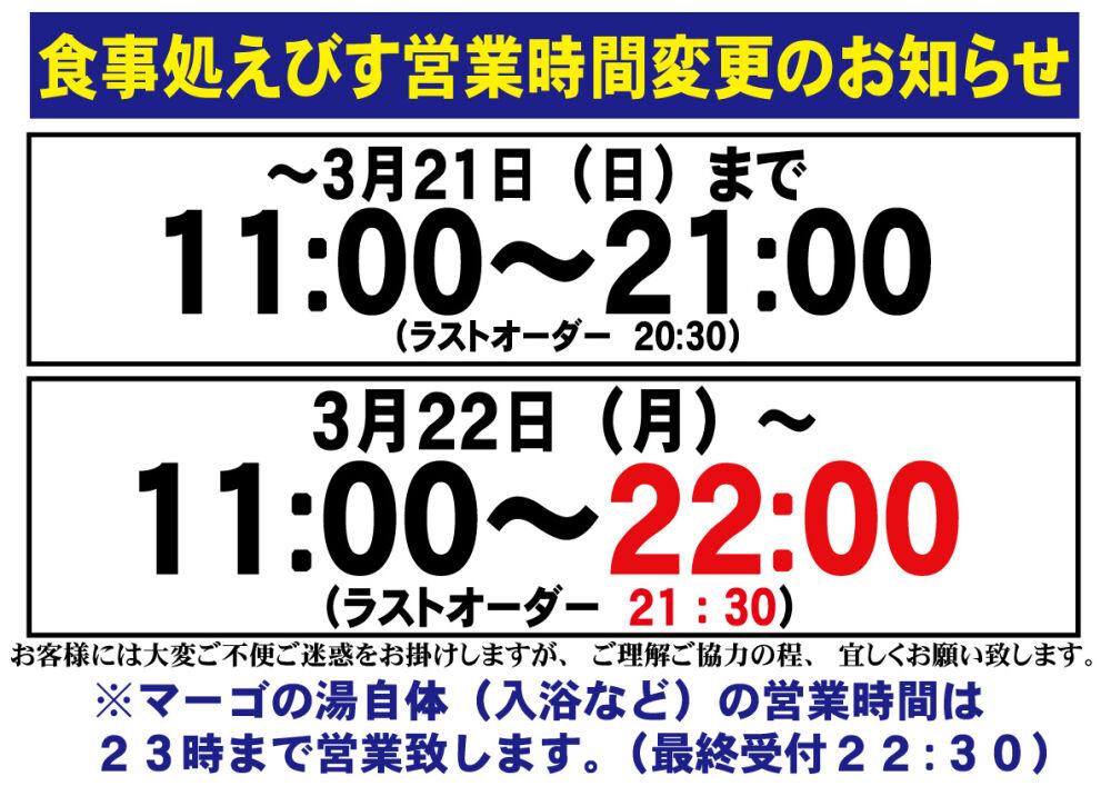 えびす緊急事態宣言(営業時間短縮)