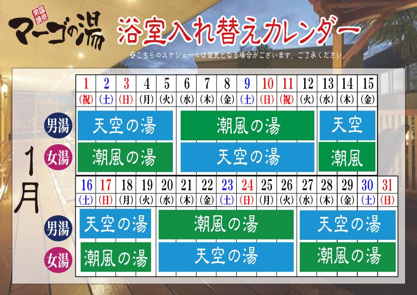 2021.1浴室入れ替えカレンダー