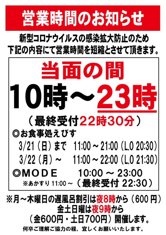 営業時間変更(3.19更新)