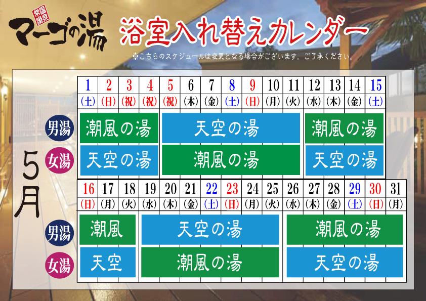 浴室入れ替えカレンダー2021.5