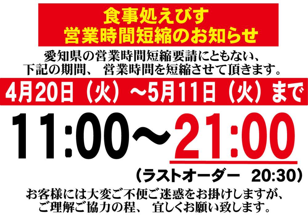 えびす営業時間短縮4.20-5.11