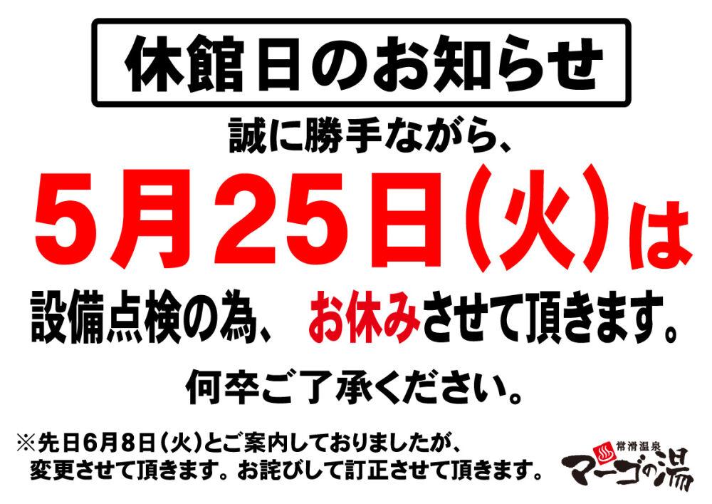 2021.5.25休館日POP