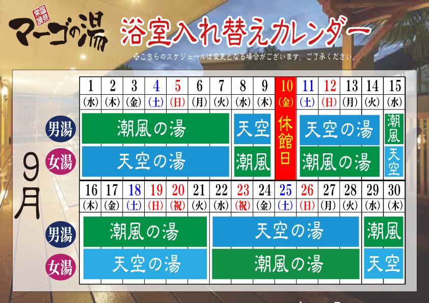 浴室入れ替えカレンダー2021.9
